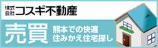 熊本で快適住みかえ住宅探し売買