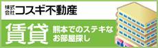 熊本でステキなお部屋探し賃貸